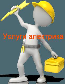 Сайт электриков Краснокамск. krasnokamsk.v-el.ru электрика официальный сайт Краснокамска